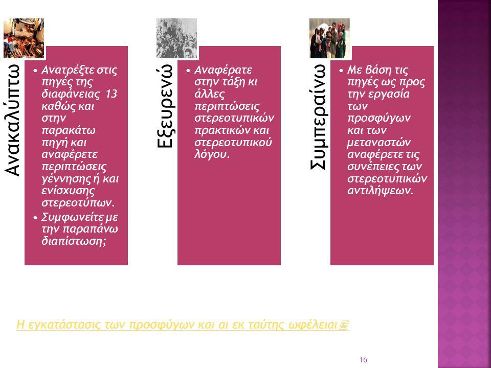 15 Θέμα για μελέτη Τα στερεότυπα είναι αποτέλεσμα του τρόπου σκέψης όπου με αφετηρία την ταξινόμηση ενός ατόμου σε συγκεκριμένη κοινωνική κατηγορία οδ