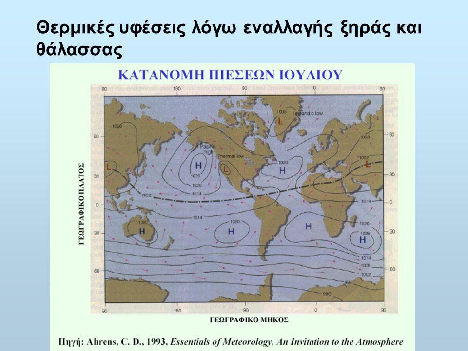 Θερμικές υφέσεις λόγω εναλλαγής ξηράς και θάλασσας