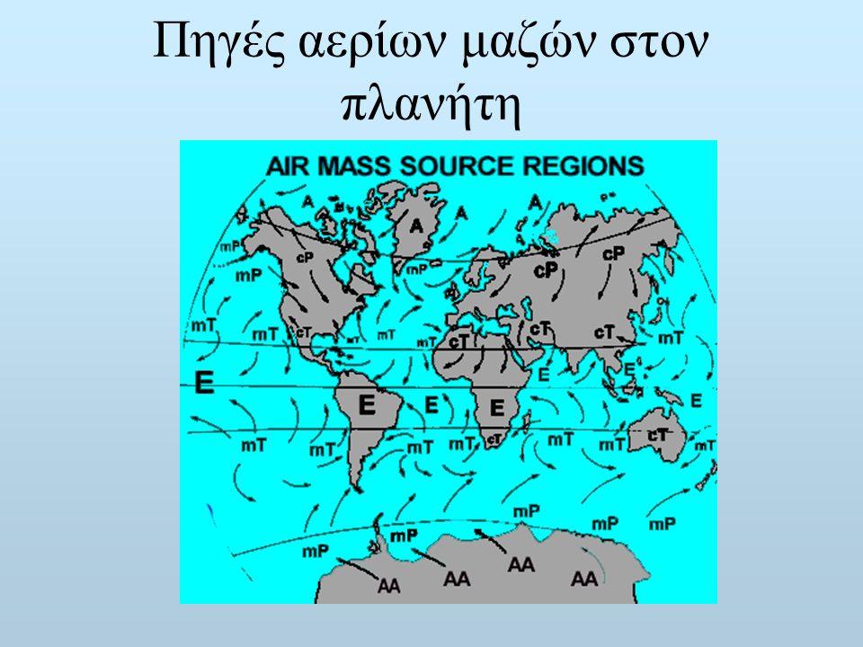Μέτωπα - ορισμός Η διαχωριστική επιφάνεια ανάμεσα σε δύο αέριες μάζες με διαφορετικά θερμουγρομετρικά χαρακτηριστικά είναι μία επιφάνεια ασυνέχειας και ονομάζεται μετωπική επιφάνεια.