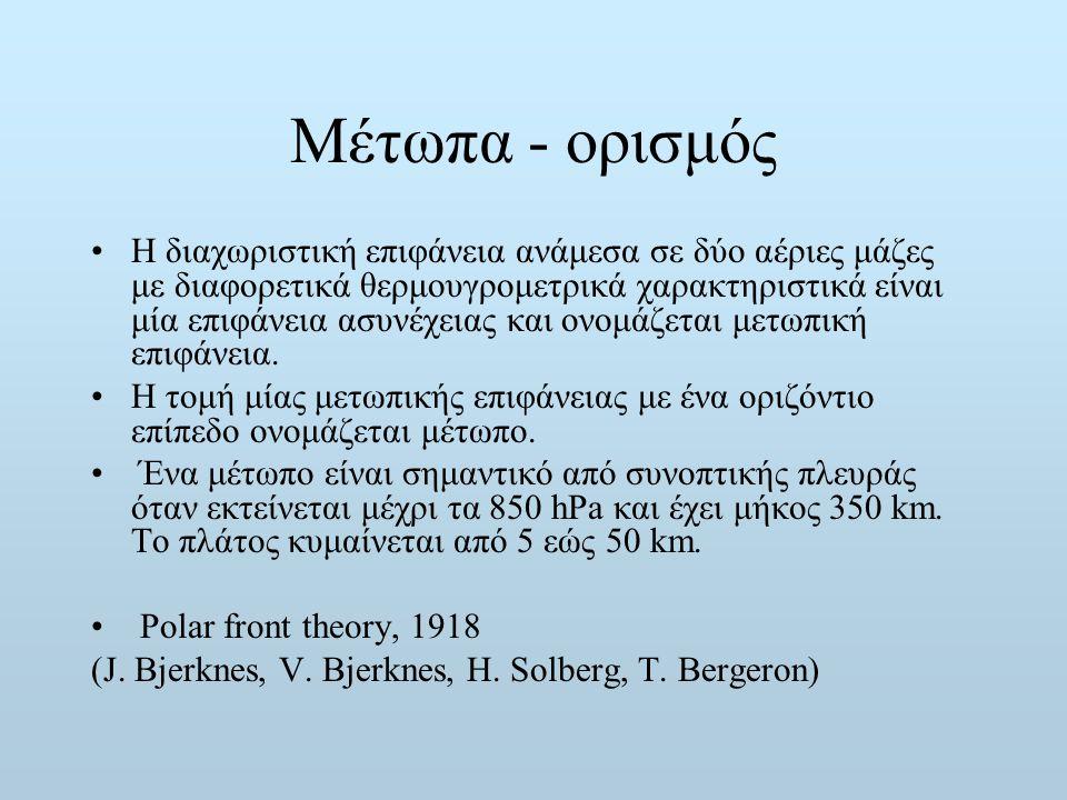 Μέτωπα - ορισμός Η διαχωριστική επιφάνεια ανάμεσα σε δύο αέριες μάζες με διαφορετικά θερμουγρομετρικά χαρακτηριστικά είναι μία επιφάνεια ασυνέχειας κα