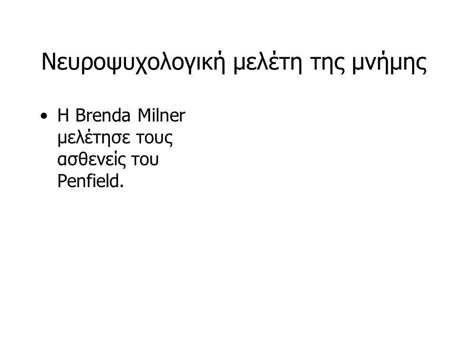 Νευροψυχολογική μελέτη της μνήμης Η Brenda Milner μελέτησε τους ασθενείς του Penfield.