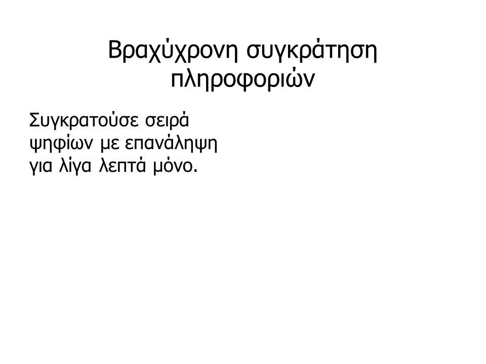 Νευρωνικό μοντέλο της έκδηλης μνήμης Κροταφικός φλοιός –Αφαίρεση δεξιού κροταφικού λοβού –Αφαίρεση αριστερού κροταφικού λοβού –Διάχυτες βλάβες –Προοδευτική εκφύλιση Αμυγδαλή Ιππόκαμπος Περιρινικός φλοιός Διεγκεφαλική αμνησία