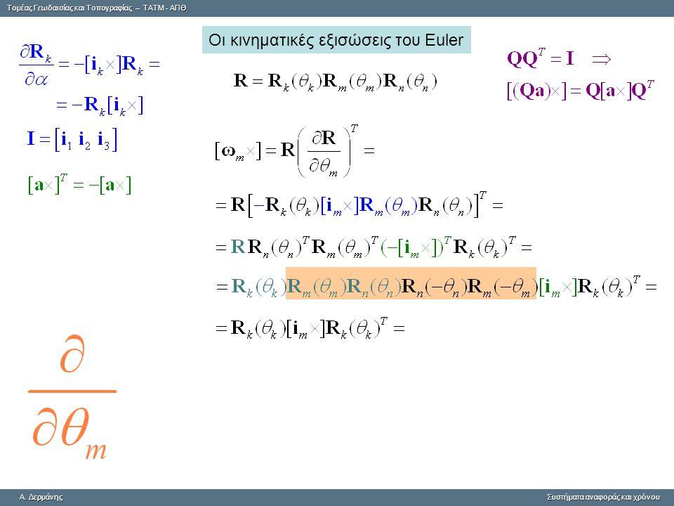 Tομέας Γεωδαισίας και Τοπογραφίας – ΤΑΤΜ - ΑΠΘ A. ΔερμάνηςΣυστήματα αναφοράς και χρόνου A. Δερμάνης Συστήματα αναφοράς και χρόνου Οι κινηματικές εξισώ