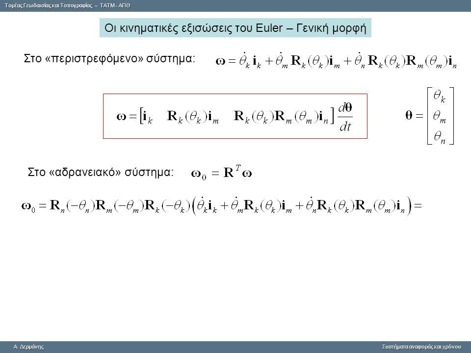 Tομέας Γεωδαισίας και Τοπογραφίας – ΤΑΤΜ - ΑΠΘ A. ΔερμάνηςΣυστήματα αναφοράς και χρόνου A. Δερμάνης Συστήματα αναφοράς και χρόνου Στο «περιστρεφόμενο»