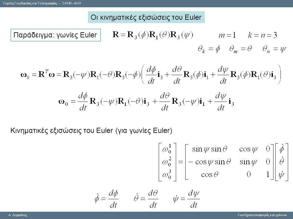 Tομέας Γεωδαισίας και Τοπογραφίας – ΤΑΤΜ - ΑΠΘ A. ΔερμάνηςΣυστήματα αναφοράς και χρόνου A. Δερμάνης Συστήματα αναφοράς και χρόνου Παράδειγμα: γωνίες E