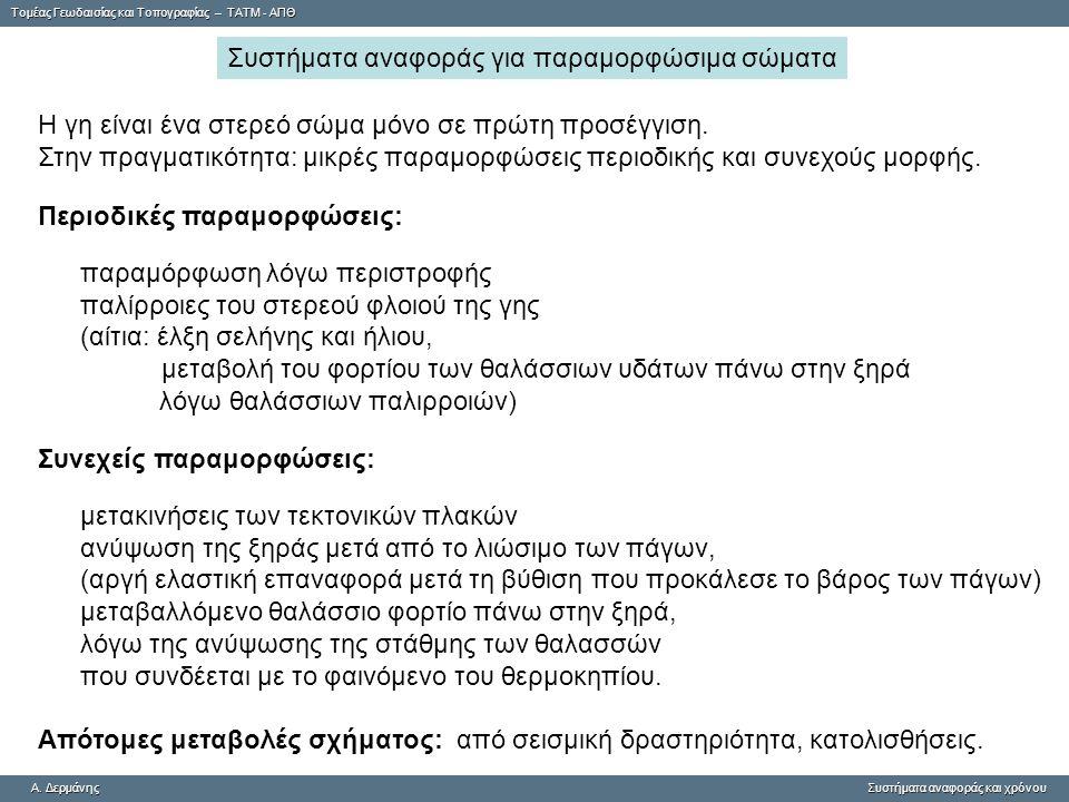 Tομέας Γεωδαισίας και Τοπογραφίας – ΤΑΤΜ - ΑΠΘ A. ΔερμάνηςΣυστήματα αναφοράς και χρόνου A. Δερμάνης Συστήματα αναφοράς και χρόνου Συστήματα αναφοράς γ