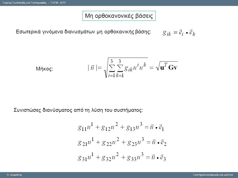 Tομέας Γεωδαισίας και Τοπογραφίας – ΤΑΤΜ - ΑΠΘ A. ΔερμάνηςΣυστήματα αναφοράς και χρόνου A. Δερμάνης Συστήματα αναφοράς και χρόνου Μη ορθοκανονικές βάσ