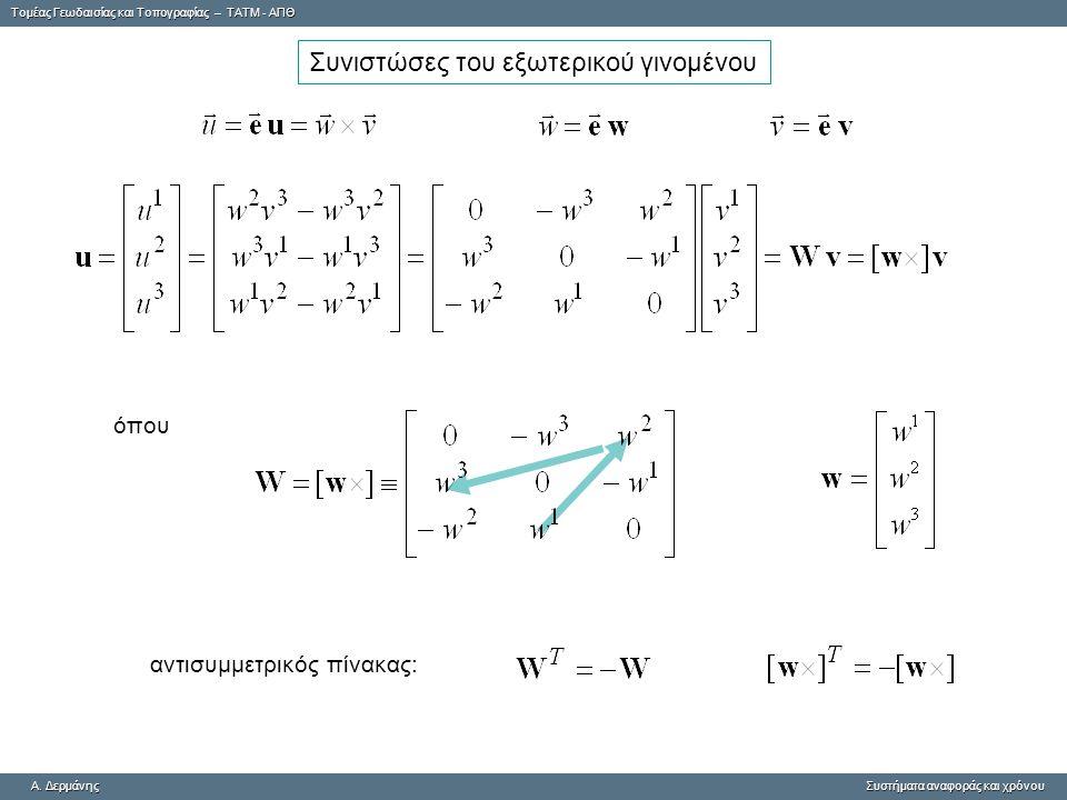 Tομέας Γεωδαισίας και Τοπογραφίας – ΤΑΤΜ - ΑΠΘ A. ΔερμάνηςΣυστήματα αναφοράς και χρόνου A. Δερμάνης Συστήματα αναφοράς και χρόνου όπου αντισυμμετρικός