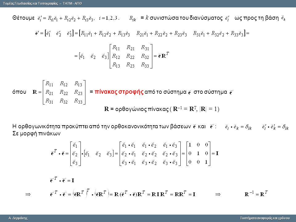 Tομέας Γεωδαισίας και Τοπογραφίας – ΤΑΤΜ - ΑΠΘ A. ΔερμάνηςΣυστήματα αναφοράς και χρόνου A. Δερμάνης Συστήματα αναφοράς και χρόνου R = ορθογώνιος πίνακ
