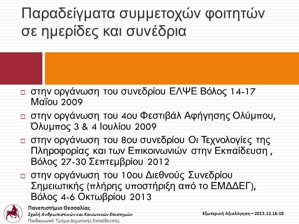Πανεπιστήμιο Θεσσαλίας Σχολή Ανθρωπιστικών και Κοινωνικών Επιστημών Παιδαγωγικό Τμήμα Δημοτικής Εκπαίδευσης Εξωτερική Αξιολόγηση – 2013.12.16-18 Παραδείγματα συμμετοχών φοιτητών σε ημερίδες και συνέδρια  στην οργάνωση του συνεδρίου ΕΛΨΕ Βόλος 14-17 Μαΐου 2009  στην οργάνωση του 4 ου Φεστιβάλ Αφήγησης Ολύμ π ου, Όλυμ π ος 3 & 4 Ιουλίου 2009  στην οργάνωση του 8 ου συνεδρίου Οι Τεχνολογίες της Πληροφορίας και των Ε π ικοινωνιών στην Εκ π αίδευση, Βόλος 27-30 Σε π τεμβρίου 2012  στην οργάνωση του 10 ου Διεθνούς Συνεδρίου Σημειωτικής (π λήρης υ π οστήριξη α π ό το ΕΜΔΔΕΓ ), Βόλος 4-6 Οκτωβρίου 2013