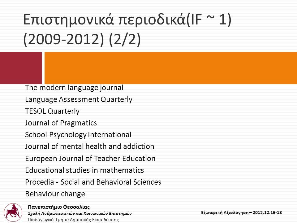 Πανεπιστήμιο Θεσσαλίας Σχολή Ανθρωπιστικών και Κοινωνικών Επιστημών Παιδαγωγικό Τμήμα Δημοτικής Εκπαίδευσης Εξωτερική Αξιολόγηση – 2013.12.16-18 Άλλη αναγνώριση του Ερευνητικού Έργου του Τμήματος
