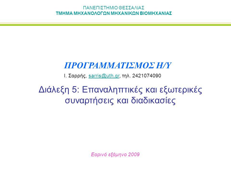 ΠΑΝΕΠΙΣΤΗΜΙΟ ΘΕΣΣΑΛΙΑΣ ΤΜΗΜΑ ΜΗΧΑΝΟΛΟΓΩΝ ΜΗΧΑΝΙΚΩΝ ΒΙΟΜΗΧΑΝΙΑΣ Διάλεξη 5: Επαναληπτικές και εξωτερικές συναρτήσεις και διαδικασίες Εαρινό εξάμηνο 2009 ΠΡΟΓΡΑΜΜΑΤΙΣΜΟΣ Η/Υ Ι.