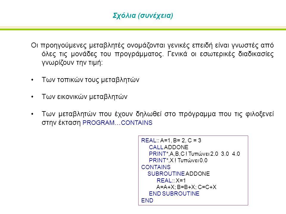 Σχόλια (συνέχεια) Οι προηγούμενες μεταβλητές ονομάζονται γενικές επειδή είναι γνωστές από όλες τις μονάδες του προγράμματος.