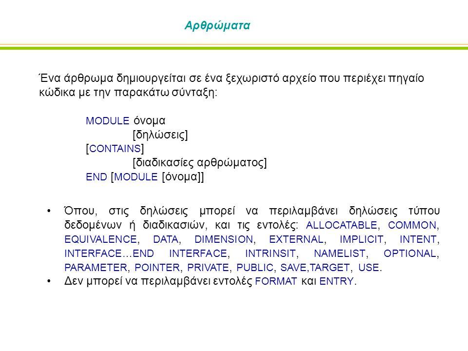 Αρθρώματα Ένα άρθρωμα δημιουργείται σε ένα ξεχωριστό αρχείο που περιέχει πηγαίο κώδικα με την παρακάτω σύνταξη: MODULE όνομα [δηλώσεις] [ CONTAINS ] [