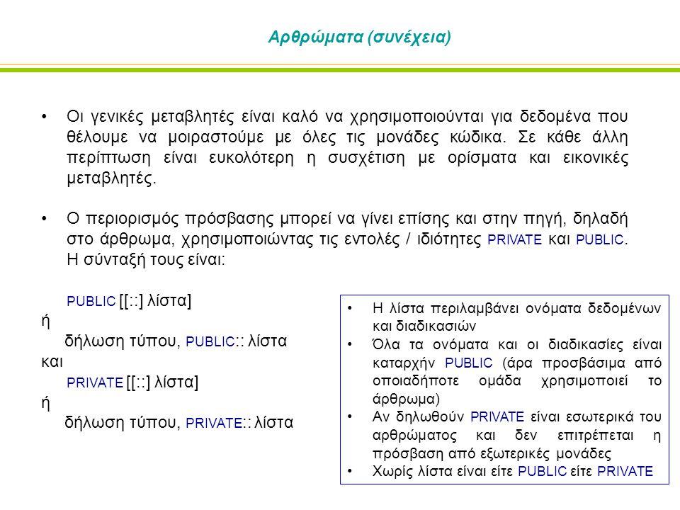 Αρθρώματα (συνέχεια) Οι γενικές μεταβλητές είναι καλό να χρησιμοποιούνται για δεδομένα που θέλουμε να μοιραστούμε με όλες τις μονάδες κώδικα. Σε κάθε