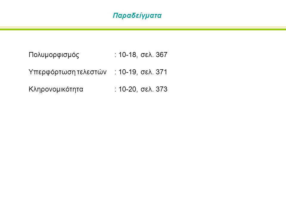 Παραδείγματα Πολυμορφισμός: 10-18, σελ. 367 Υπερφόρτωση τελεστών: 10-19, σελ. 371 Κληρονομικότητα: 10-20, σελ. 373