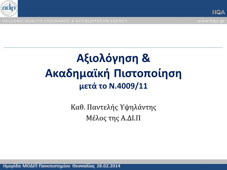 Αλλαγές στο θεσμικό πλαίσιο (ν.4009/11) Ημερίδα ΜΟΔΙΠ Πανεπιστημίου Θεσσαλίας 28.02.2014 Αυξημένος ρόλος των ΜΟΔΙΠ των ΑΕΙ Εσωτερικό Σύστημα Διασφάλισης Ποιότητας στα ΑΕΙ Εισάγεται ο θεσμός της Ακαδημαϊκής Πιστοποίησης στην Ανώτατη Εκπαίδευση Αλλαγές στην οργάνωση / λειτουργία και το ρόλο της ΑΔΙΠ Στόχος της ΑΔΙΠ: Μεταφορά του κέντρου βάρους από τη Διασφάλιση στη Βελτίωση της Ποιότητας