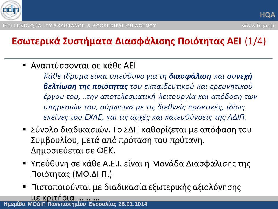 Εσωτερικά Συστήματα Διασφάλισης Ποιότητας ΑΕΙ (1/4) Ημερίδα ΜΟΔΙΠ Πανεπιστημίου Θεσσαλίας 28.02.2014  Αναπτύσσονται σε κάθε ΑΕΙ Κάθε ίδρυμα είναι υπε