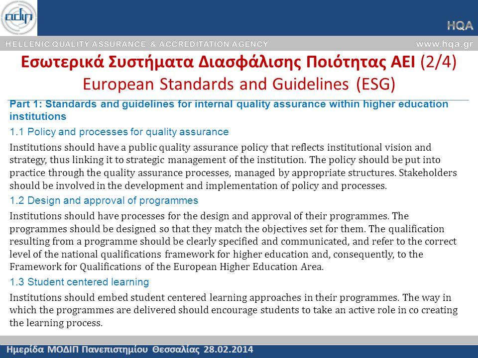 Εσωτερικά Συστήματα Διασφάλισης Ποιότητας ΑΕΙ (2/4) European Standards and Guidelines (ESG) Ημερίδα ΜΟΔΙΠ Πανεπιστημίου Θεσσαλίας 28.02.2014 Part 1: S
