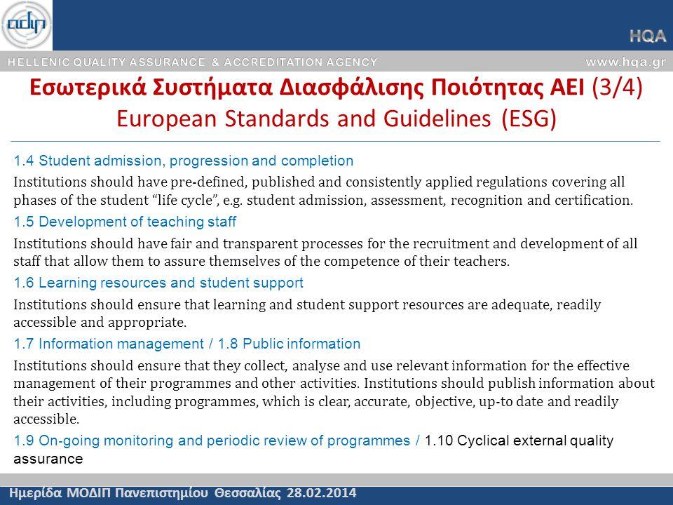 Εσωτερικά Συστήματα Διασφάλισης Ποιότητας ΑΕΙ (3/4) European Standards and Guidelines (ESG) Ημερίδα ΜΟΔΙΠ Πανεπιστημίου Θεσσαλίας 28.02.2014 1.4 Stude