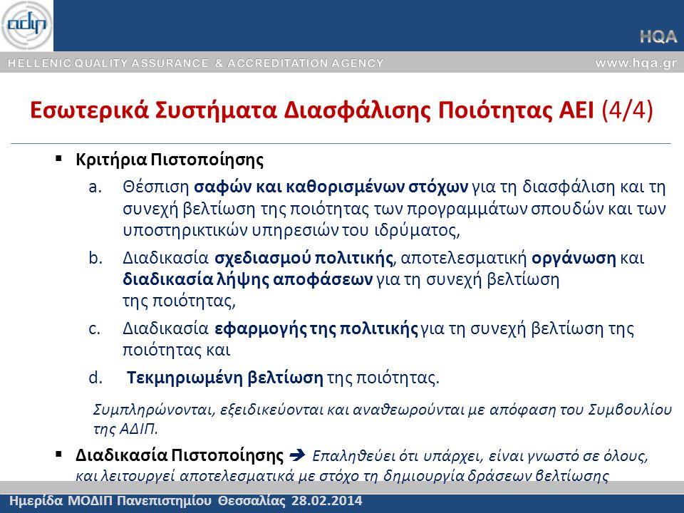 Εσωτερικά Συστήματα Διασφάλισης Ποιότητας ΑΕΙ (4/4) Ημερίδα ΜΟΔΙΠ Πανεπιστημίου Θεσσαλίας 28.02.2014  Κριτήρια Πιστοποίησης a.Θέσπιση σαφών και καθορ