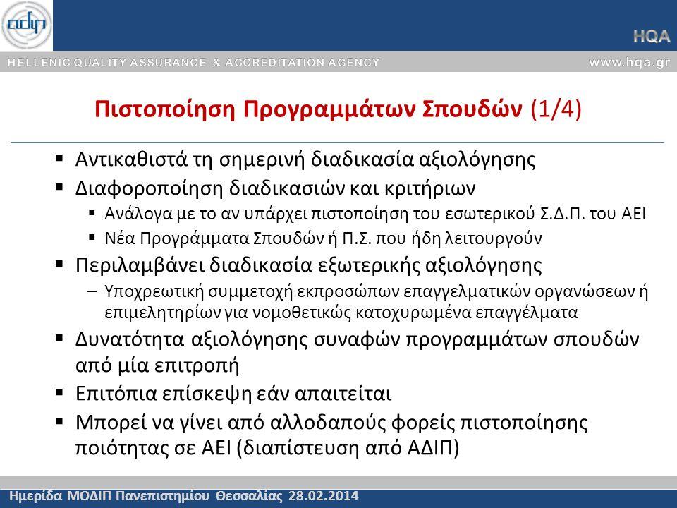 Πιστοποίηση Προγραμμάτων Σπουδών (1/4) Ημερίδα ΜΟΔΙΠ Πανεπιστημίου Θεσσαλίας 28.02.2014  Αντικαθιστά τη σημερινή διαδικασία αξιολόγησης  Διαφοροποίη