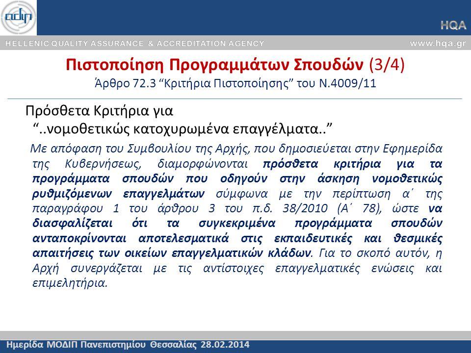 """Πιστοποίηση Προγραμμάτων Σπουδών (3/4) Άρθρο 72.3 """"Κριτήρια Πιστοποίησης"""" του Ν.4009/11 Ημερίδα ΜΟΔΙΠ Πανεπιστημίου Θεσσαλίας 28.02.2014 Πρόσθετα Κριτ"""