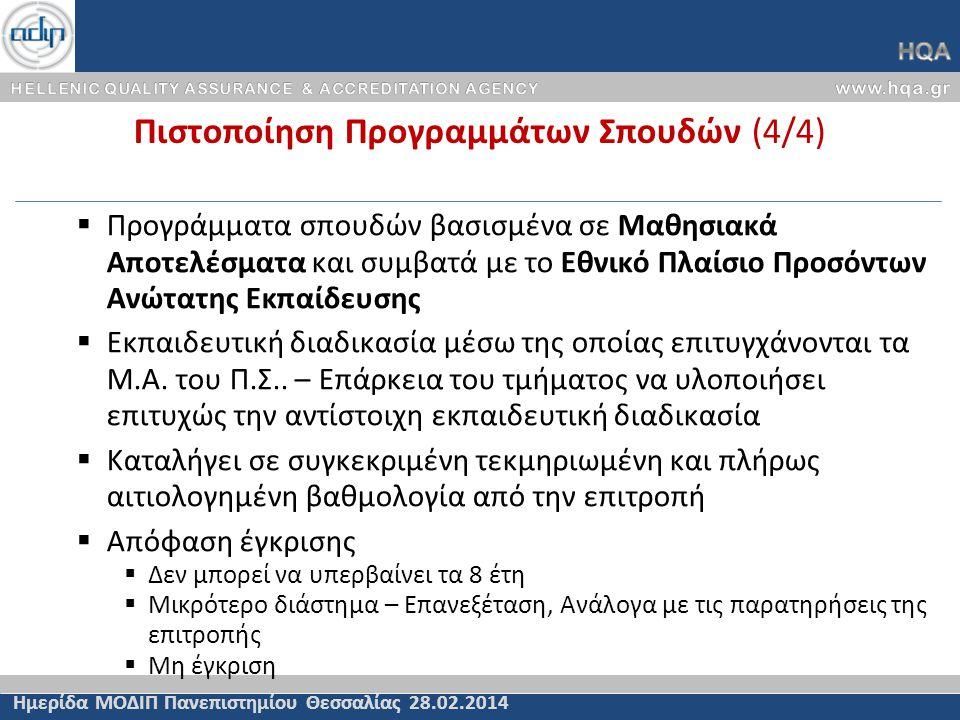 Πιστοποίηση Προγραμμάτων Σπουδών (4/4) Ημερίδα ΜΟΔΙΠ Πανεπιστημίου Θεσσαλίας 28.02.2014  Προγράμματα σπουδών βασισμένα σε Μαθησιακά Αποτελέσματα και