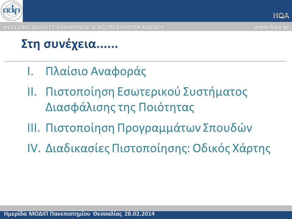 Στη συνέχεια...... Ημερίδα ΜΟΔΙΠ Πανεπιστημίου Θεσσαλίας 28.02.2014 I.Πλαίσιο Αναφοράς II.Πιστοποίηση Εσωτερικού Συστήματος Διασφάλισης της Ποιότητας
