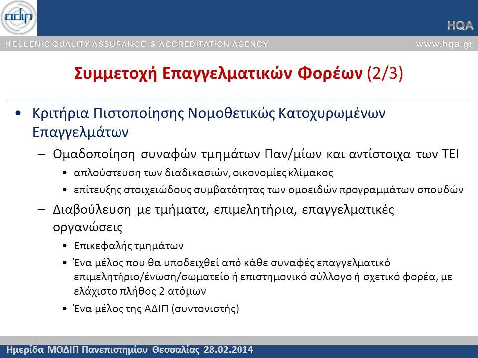 Συμμετοχή Επαγγελματικών Φορέων (2/3) Ημερίδα ΜΟΔΙΠ Πανεπιστημίου Θεσσαλίας 28.02.2014 Κριτήρια Πιστοποίησης Νομοθετικώς Κατοχυρωμένων Επαγγελμάτων –Ο