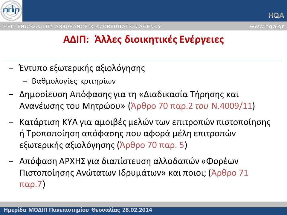 ΑΔΙΠ: Άλλες διοικητικές Ενέργειες Ημερίδα ΜΟΔΙΠ Πανεπιστημίου Θεσσαλίας 28.02.2014 ‒Έντυπο εξωτερικής αξιολόγησης –Βαθμολογίες κριτηρίων ‒Δημοσίευση Α