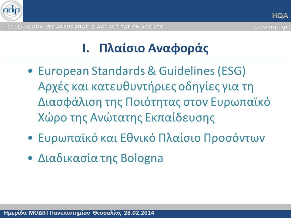 I. Πλαίσιο Αναφοράς Ημερίδα ΜΟΔΙΠ Πανεπιστημίου Θεσσαλίας 28.02.2014 European Standards & Guidelines (ESG) Αρχές και κατευθυντήριες οδηγίες για τη Δια