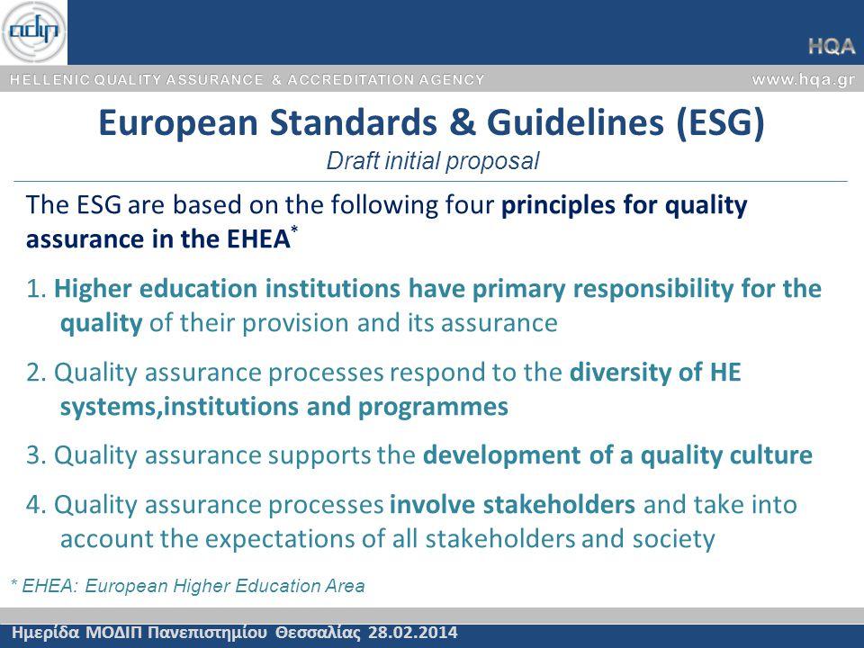 Εσωτερικά Συστήματα Διασφάλισης Ποιότητας ΑΕΙ (4/4) Ημερίδα ΜΟΔΙΠ Πανεπιστημίου Θεσσαλίας 28.02.2014  Κριτήρια Πιστοποίησης a.Θέσπιση σαφών και καθορισμένων στόχων για τη διασφάλιση και τη συνεχή βελτίωση της ποιότητας των προγραμμάτων σπουδών και των υποστηρικτικών υπηρεσιών του ιδρύματος, b.Διαδικασία σχεδιασμού πολιτικής, αποτελεσματική οργάνωση και διαδικασία λήψης αποφάσεων για τη συνεχή βελτίωση της ποιότητας, c.Διαδικασία εφαρμογής της πολιτικής για τη συνεχή βελτίωση της ποιότητας και d.