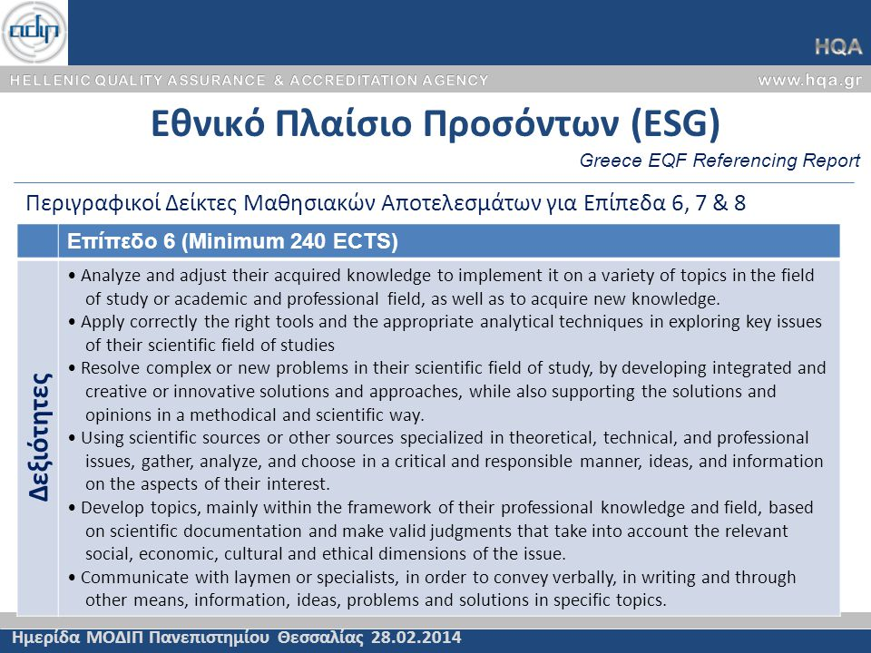 Εξειδίκευση Γενικών Κριτηρίων Πιστοποίησης (2η/2) Άρθρο 72 Κριτήρια Πιστοποίησης του Ν.4009/11 Ημερίδα ΜΟΔΙΠ Πανεπιστημίου Θεσσαλίας 28.02.2014 η) Ζήτηση στην αγορά εργασίας των αποκτώμενων προσόντων –Οι επαγγελματικές δραστηριότητες της πλειοψηφίας των αποφοίτων ανταποκρίνονται στις προσδοκίες του τμήματος –Πιθανές εκδοχές επαγγελματικής απορρόφησης των αποφοίτων του ΠΣ (περιγραφή θέσεων εργασίας) –Τεκμηρίωση της ζήτησης για συγκεκριμένα επαγγέλματα