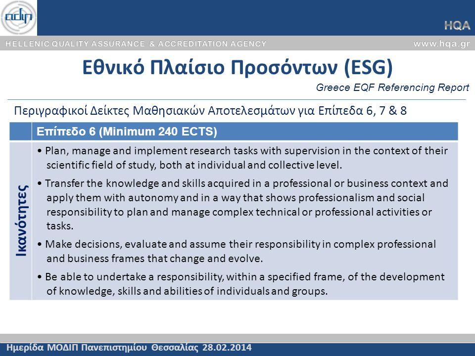 Εθνικό Πλαίσιο Προσόντων (ESG) Ημερίδα ΜΟΔΙΠ Πανεπιστημίου Θεσσαλίας 28.02.2014 Περιγραφικοί Δείκτες Μαθησιακών Αποτελεσμάτων για Επίπεδα 6, 7 & 8 Επί