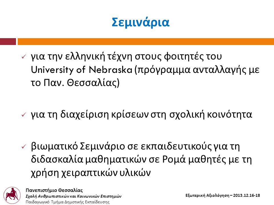 Πανεπιστήμιο Θεσσαλίας Σχολή Ανθρωπιστικών και Κοινωνικών Επιστημών Παιδαγωγικό Τμήμα Δημοτικής Εκπαίδευσης Εξωτερική Αξιολόγηση – 2013.12.16-18 Σεμιν
