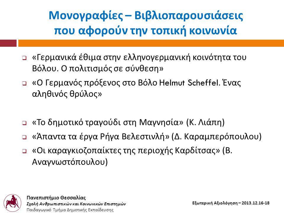 Πανεπιστήμιο Θεσσαλίας Σχολή Ανθρωπιστικών και Κοινωνικών Επιστημών Παιδαγωγικό Τμήμα Δημοτικής Εκπαίδευσης Εξωτερική Αξιολόγηση – 2013.12.16-18 Μονογ
