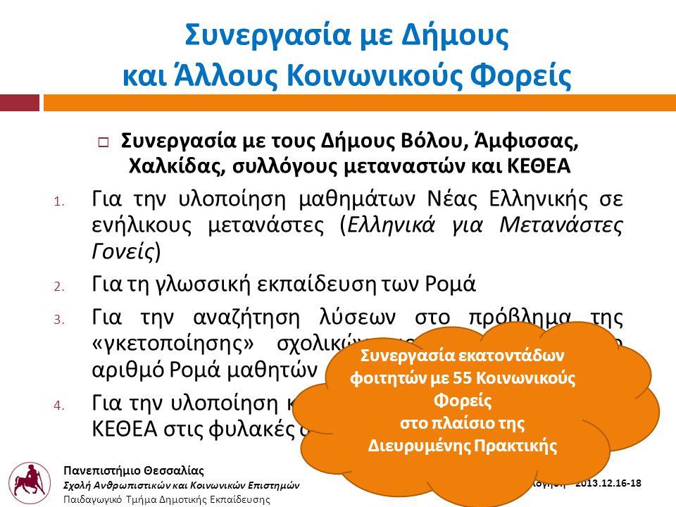 Πανεπιστήμιο Θεσσαλίας Σχολή Ανθρωπιστικών και Κοινωνικών Επιστημών Παιδαγωγικό Τμήμα Δημοτικής Εκπαίδευσης Εξωτερική Αξιολόγηση – 2013.12.16-18 Συνεργασία με Δήμους και Άλλους Κοινωνικούς Φορείς  Συνεργασία με τους Δήμους Βόλου, Άμφισσας, Χαλκίδας, συλλόγους μεταναστών και ΚΕΘΕΑ 1.