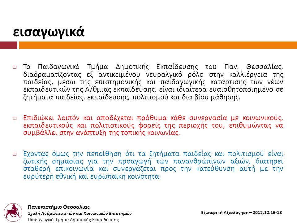 Πανεπιστήμιο Θεσσαλίας Σχολή Ανθρωπιστικών και Κοινωνικών Επιστημών Παιδαγωγικό Τμήμα Δημοτικής Εκπαίδευσης Εξωτερική Αξιολόγηση – 2013.12.16-18 εισαγωγικά  Το Παιδαγωγικό Τμήμα Δημοτικής Εκπαίδευσης του Παν.