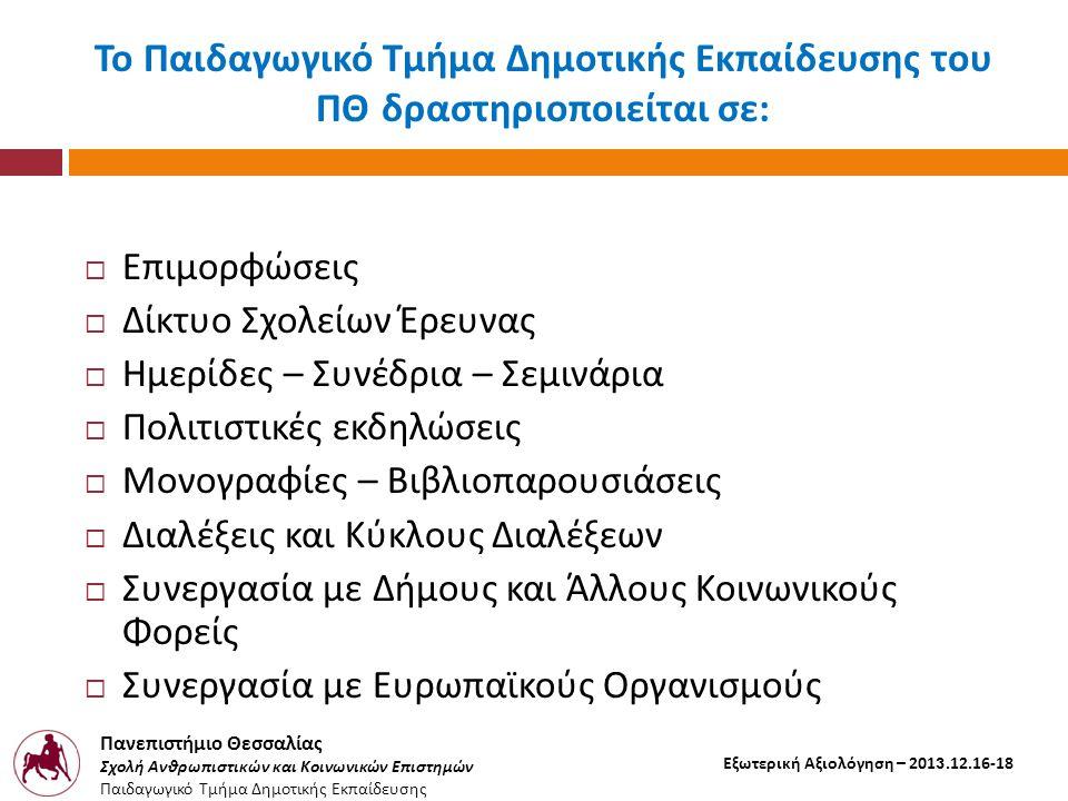 Πανεπιστήμιο Θεσσαλίας Σχολή Ανθρωπιστικών και Κοινωνικών Επιστημών Παιδαγωγικό Τμήμα Δημοτικής Εκπαίδευσης Εξωτερική Αξιολόγηση – 2013.12.16-18 Επιμορφώσεις ( Ι )  Επιμόρφωση εκπαιδευτικών Α / βάθμιας και Β / βάθμιας εκπαίδευσης και Σχολικών Συμβούλων σε θέματα :  πολυγλωσσίας και διδασκαλίας της ελληνικής ως δεύτερης ξένης γλώσσας  διδασκαλίας της ελληνικής γλώσσας σε αλλοδαπούς μαθητές ( Θερινά Τμήματα )  μαθηματικής σκέψης και μαθηματικών πρακτικών  λογοτεχνίας  διδασκαλίας της ιστορίας  λαογραφίας – τοπικού πολιτισμού