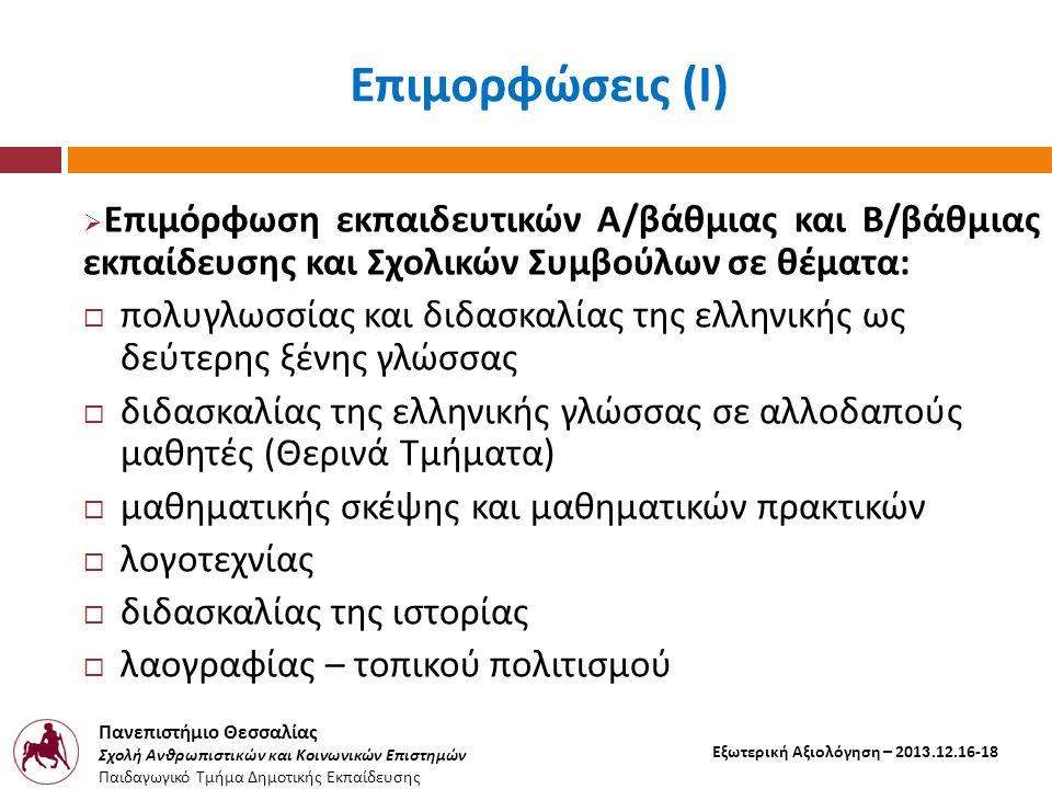 Πανεπιστήμιο Θεσσαλίας Σχολή Ανθρωπιστικών και Κοινωνικών Επιστημών Παιδαγωγικό Τμήμα Δημοτικής Εκπαίδευσης Εξωτερική Αξιολόγηση – 2013.12.16-18 Επιμο