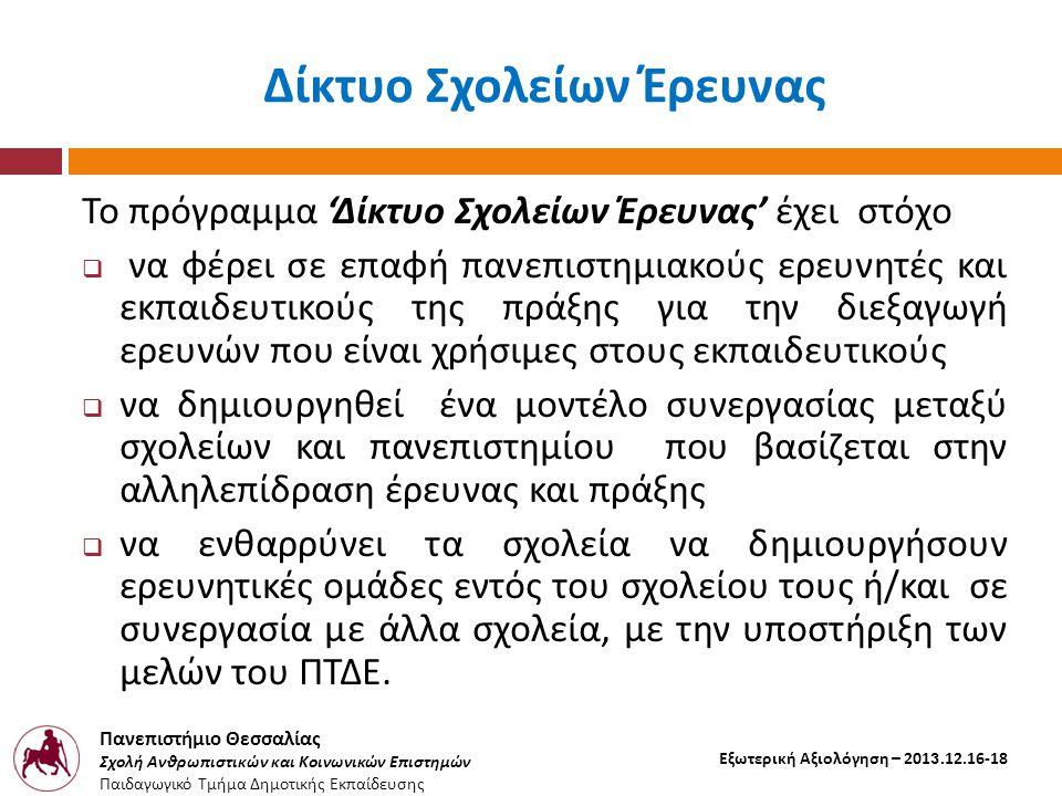 Πανεπιστήμιο Θεσσαλίας Σχολή Ανθρωπιστικών και Κοινωνικών Επιστημών Παιδαγωγικό Τμήμα Δημοτικής Εκπαίδευσης Εξωτερική Αξιολόγηση – 2013.12.16-18 Δίκτυ