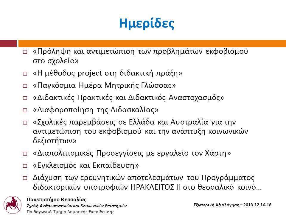 Πανεπιστήμιο Θεσσαλίας Σχολή Ανθρωπιστικών και Κοινωνικών Επιστημών Παιδαγωγικό Τμήμα Δημοτικής Εκπαίδευσης Εξωτερική Αξιολόγηση – 2013.12.16-18 Ημερί