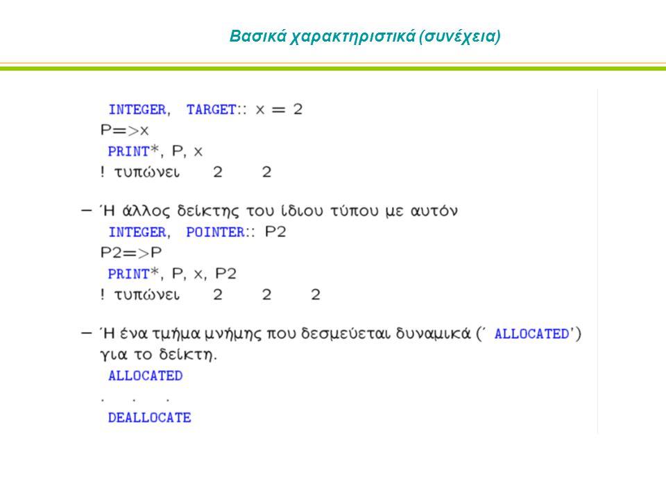 Δείκτες πινάκων (συνέχεια) Αν ο δείκτης συσχετίζεται με τμήμα ενός πίνακα, το κάτω όριο του είναι 1 και το άνω όριο ίσο με την έκταση του τμήματος, έστω και αν το τμήμα είναι ίσο με τον πίνακα.