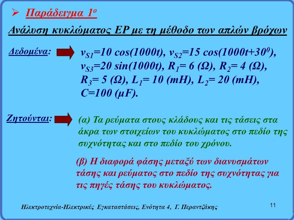 Ηλεκτροτεχνία-Ηλεκτρικές Εγκαταστάσεις, Ενότητα 4, Γ. Περαντζάκης 11  Παράδειγμα 1 ο Δεδομένα: Ζητούνται: (α) Τα ρεύματα στους κλάδους και τις τάσεις