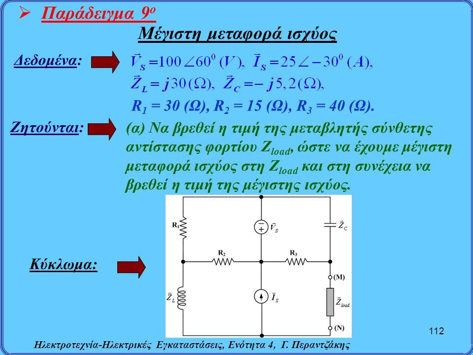 Ηλεκτροτεχνία-Ηλεκτρικές Εγκαταστάσεις, Ενότητα 4, Γ. Περαντζάκης 112  Παράδειγμα 9 ο Δεδομένα: Ζητούνται: (α) Να βρεθεί η τιμή της μεταβλητής σύνθετ