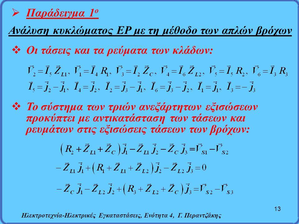 Ηλεκτροτεχνία-Ηλεκτρικές Εγκαταστάσεις, Ενότητα 4, Γ. Περαντζάκης 13  Παράδειγμα 1 ο Ανάλυση κυκλώματος ΕΡ με τη μέθοδο των απλών βρόχων  Οι τάσεις