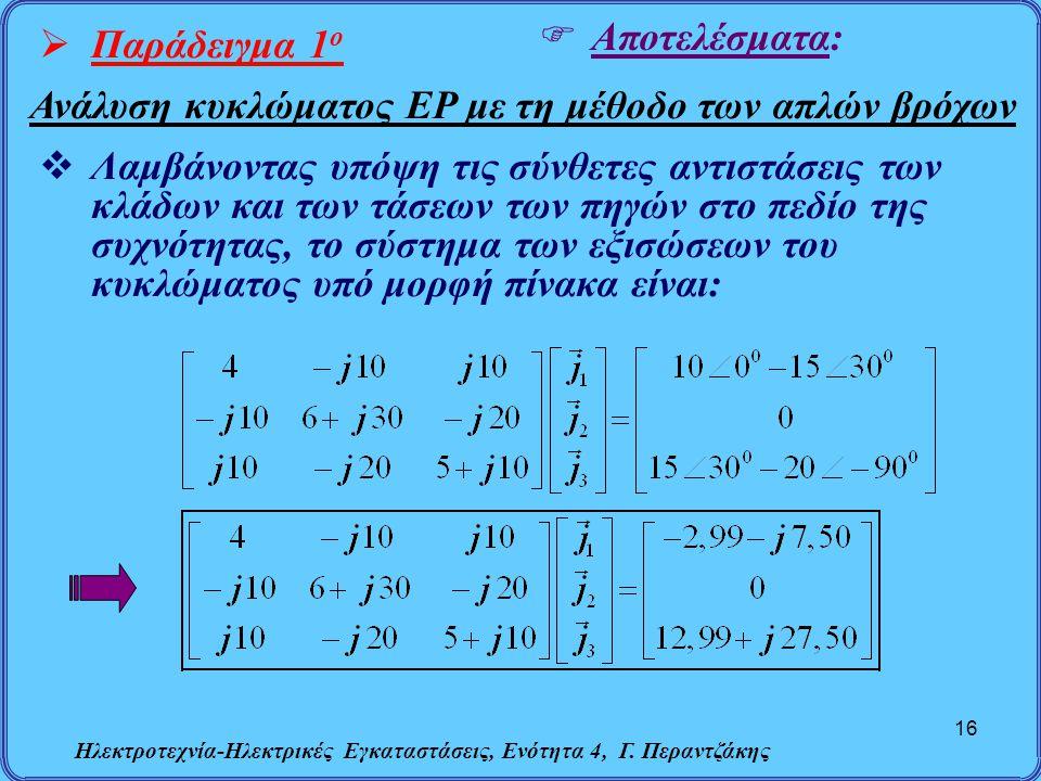 Ηλεκτροτεχνία-Ηλεκτρικές Εγκαταστάσεις, Ενότητα 4, Γ. Περαντζάκης 16  Παράδειγμα 1 ο Ανάλυση κυκλώματος ΕΡ με τη μέθοδο των απλών βρόχων  Λαμβάνοντα