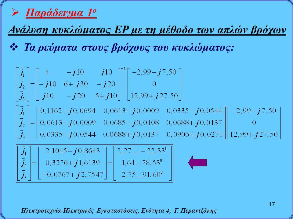 Ηλεκτροτεχνία-Ηλεκτρικές Εγκαταστάσεις, Ενότητα 4, Γ. Περαντζάκης 17  Παράδειγμα 1 ο Ανάλυση κυκλώματος ΕΡ με τη μέθοδο των απλών βρόχων  Τα ρεύματα