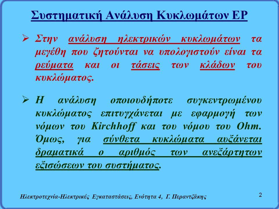 Συστηματική Ανάλυση Κυκλωμάτων ΕΡ Ηλεκτροτεχνία-Ηλεκτρικές Εγκαταστάσεις, Ενότητα 4, Γ.